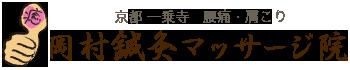 京都 一乗寺 岡村鍼灸マッサージ院